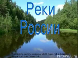 Подготовила учитель географии МБОУ лицея №1 п. Добринка Липецкой области Панина