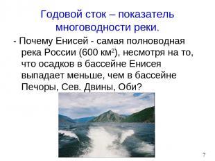 Годовой сток – показатель многоводности реки. - Почему Енисей - самая полноводна