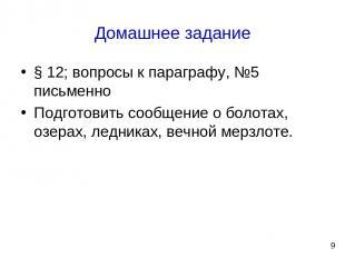 Домашнее задание § 12; вопросы к параграфу, №5 письменно Подготовить сообщение о
