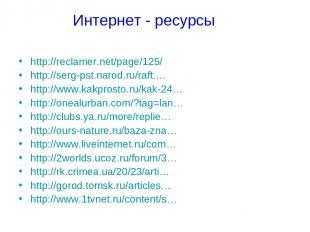 Интернет - ресурсы http://reclamer.net/page/125/ http://serg-pst.narod.ru/raft.…