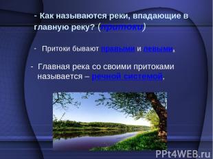 - Как называются реки, впадающие в главную реку? (притоки) Притоки бывают правым