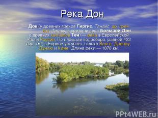 Река Дон Дон (у древних грековГиргис, Танаис, др.-греч. Τάναις, лат.Tanais, в