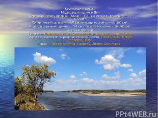 Крупнейшие притоки Медведица впадает в Дон Северский Донец (правый): длина— 101