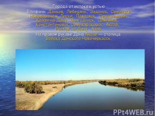 Города от истока к устью Епифань ,Данков, Лебедянь, Задонск, Семилуки , Нововоро