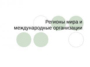 Регионы мира и международные организации