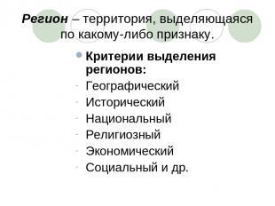 Регион – территория, выделяющаяся по какому-либо признаку. Критерии выделения ре