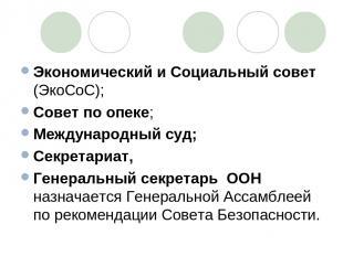 Экономический и Социальный совет (ЭкоСоС); Совет по опеке; Международный суд; Се