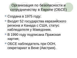 Организация по безопасности и сотрудничеству в Европе (ОБСЕ) Создана в 1975 году