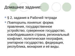 Домашнее задание: § 2, задания в Рабочей тетради Повторить понятия: форма правле