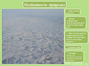 Особенности природы Многолетняя мерзлота Низкие температуры: долгая морозная зим