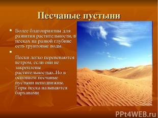 Песчаные пустыни Более благоприятны для развития растительности, в песках на раз