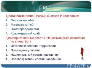 Тест 1)Установите регион России с низкой Р населения: Московская обл. Магаданска