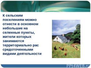 К сельским поселениям можно отнести в основном небольшие на селенные пункты, жит
