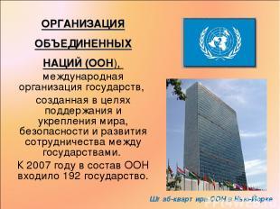 ОРГАНИЗАЦИЯ ОБЪЕДИНЕННЫХ НАЦИЙ (ООН), международная организация государств, созд