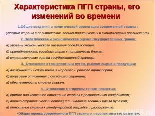 Общие сведения о политической ориентации современной страны : участие страны в п