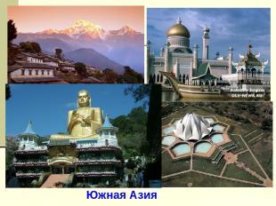 Южная Азия