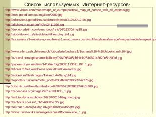 Список используемых Интернет-ресурсов: http://www.vidiani.com/maps/maps_of_europ