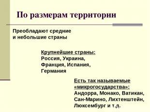 По размерам территории Крупнейшие страны: Россия, Украина, Франция, Испания, Гер