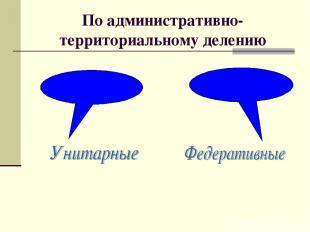По административно-территориальному делению