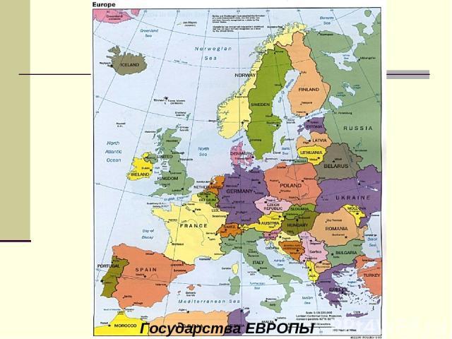 Государства ЕВРОПЫ