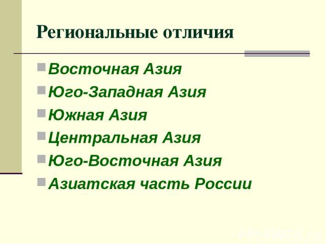 Региональные отличия Восточная Азия Юго-Западная Азия Южная Азия Центральная Азия Юго-Восточная Азия Азиатская часть России