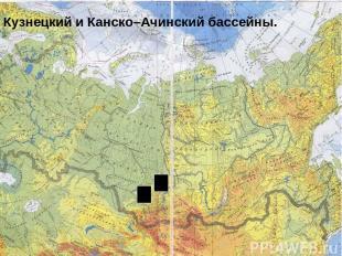 Кузнецкий и Канско–Ачинский бассейны.