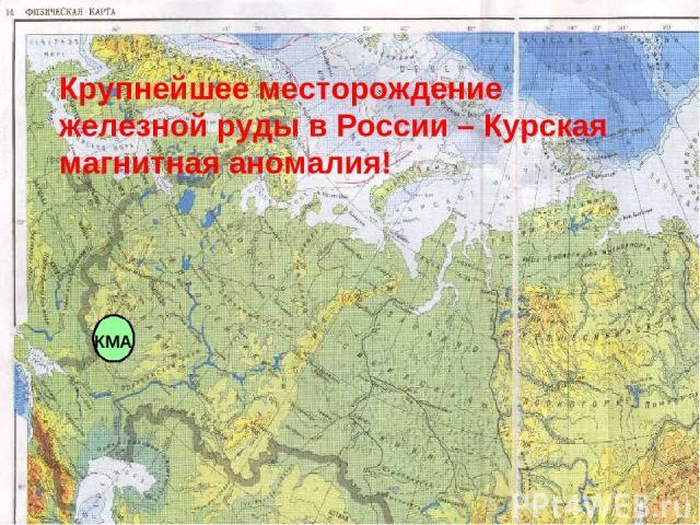 КМА Крупнейшее месторождение железной руды в России – Курская магнитная аномалия!