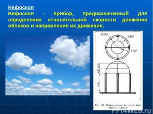 Нефоскоп Нефоскоп - прибор, предназначенный для определения относительной скорос