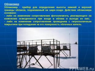 Облакомер Облакомер - прибор для определения высоты нижней и верхней границы обл