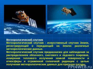 Метеорологический спутник Метеорологический спутник - искусственный спутник Земл