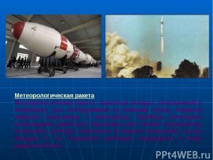 Метеорологическая ракета Метеорологическая ракета - ракетный аппарат, запускаемы