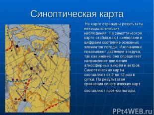 Синоптическая карта На карте отражены результаты метеорологических наблюдений. Н