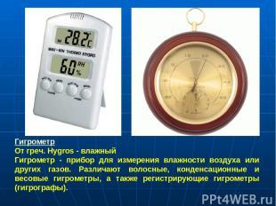Гигрометр От греч. Hygros - влажный Гигрометр - прибор для измерения влажности в