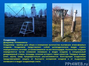 Осадкомер Дождемер; Плювиометр Осадкомер - прибор для сбора и измерения количест