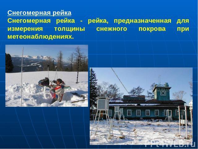 Снегомерная рейка Снегомерная рейка - рейка, предназначенная для измерения толщины снежного покрова при метеонаблюдениях.