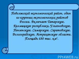 Поволжский экономический район, один из крупных экономических районов России. Вк