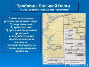 Проект преследовал решение нескольких задач: 1) энергетической; 2) транспортной;
