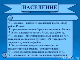 НАСЕЛЕНИЕ Поволжье – наиболее заселенный и освоенный район России. Средняя плотн