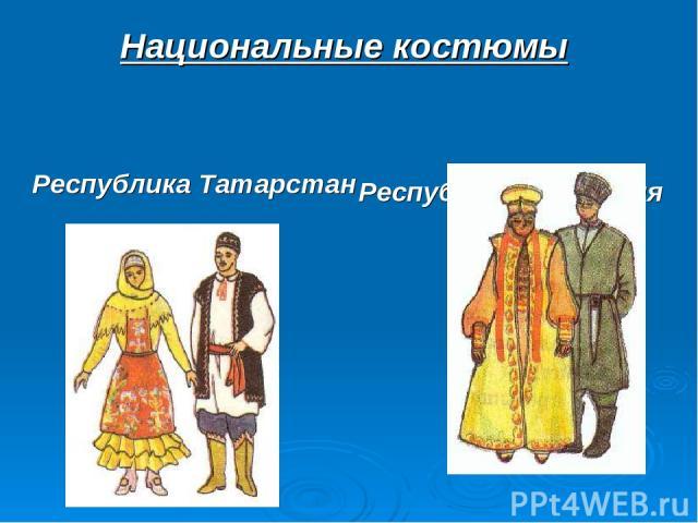 Республика Калмыкия Республика Татарстан Национальные костюмы