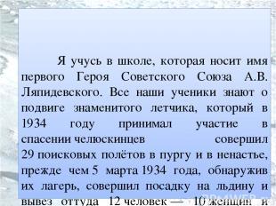 Я учусь в школе, которая носит имя первого Героя Советского Союза А.В. Ляпидевск