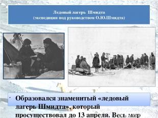 Образовался знаменитый «ледовый лагерь Шмидта», который просуществовал до 13 апр