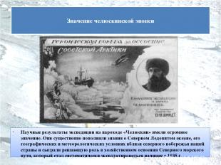 Научные результаты экспедиции на пароходе «Челюскин» имели огромное значение. Он