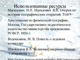 Использованные ресурсы Магидович И.П. Магидович В.И. Очерки по истории географич