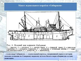 «Александр Сибиряков» — ледокольный пароход, совершивший первое в истории скво