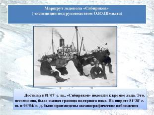 Достигнув 81°07' с. ш., «Сибиряков» подошёл к кромке льда. Это, несомненно, была