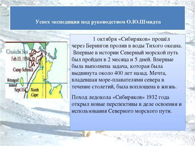 1 октября «Сибиряков» прошёл через Берингов пролив в воды Тихого океана. Впервые в истории Северный морской путь был пройден в 2 месяца и 5 дней. Впервые была выполнена задача, которая была выдвинута около 400 лет назад. Мечта, владевшая море плават…