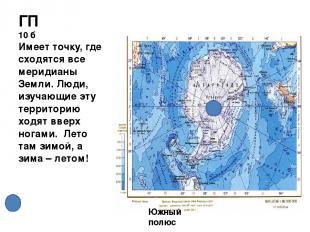 Внутренние воды 50 б Какие внутренние воды преимущественно имеются на материке А