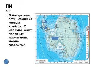 Страны 50 б Какие государства находятся на территории Антарктиды? На материке не