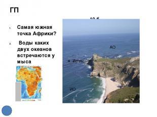 Климат. Африка. 40 б На территории какого климатического пояса сформировалась са