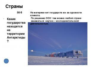 КП 40 б Этот климатический пояс, как и на Евразии, самый большой по площади на м